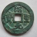 绍圣元宝钱文鉴赏价值  绍圣元宝铸造收藏有什么意义