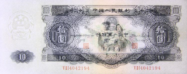 1953年10元人民币价格详情介绍 附沈阳最新回收旧版钱币报价表