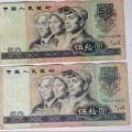 1990版50元人民幣有什么特點 回收價格分析