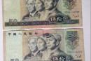 1990版50元人民币有什么特点 回收价格分析
