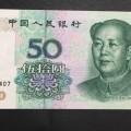 1999版50元人民币发行冠号有多少 1999年50元纸币炒作严重吗