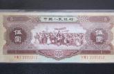 1956年5元纸币价格平稳上涨 未来的市场行情会如何?