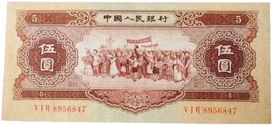 1956年5元<a href='http://www.mdybk.com/pri-1.htm' target='_blank'>人民币价格</a>不断高升 三个方法教你巧辨其真假
