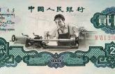 1960年2元纸币价格还会持续上涨吗?车工两元未来行情分析