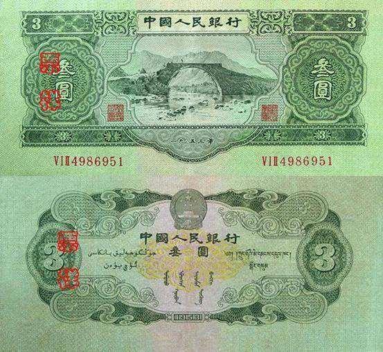 1953年3元纸币价格与价值分析 附哈尔滨收购旧版人民币价格表