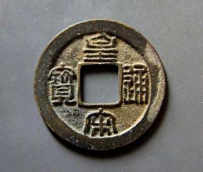 皇宋通宝铸造的用途是什么  北宋皇宋通宝隶书当前价格是多少