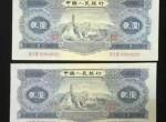 第二套人民币中的2元宝塔山价格是多少