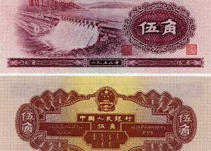 1953年5角人民币价格与行情剖析 水坝五角水印券是否值得入手?