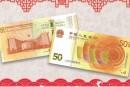 人民幣發行70周年紀念鈔升值了嗎