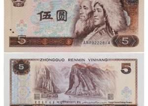 1980年5元纸币价格一路上涨 值得收藏投资吗