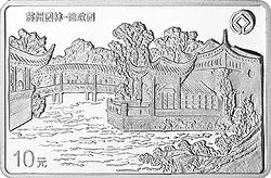苏州园林1盎司纪念银币-拙政园
