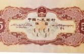 哪个版本的1956年5元纸币价格更高?看了你就知道了!