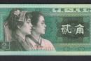 1980年2角纸币适不适合经济投资  1980年2角纸币市场行情分析