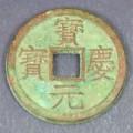 寶慶元寶是哪個朝代的產物   寶慶元寶采用了什么材質制作