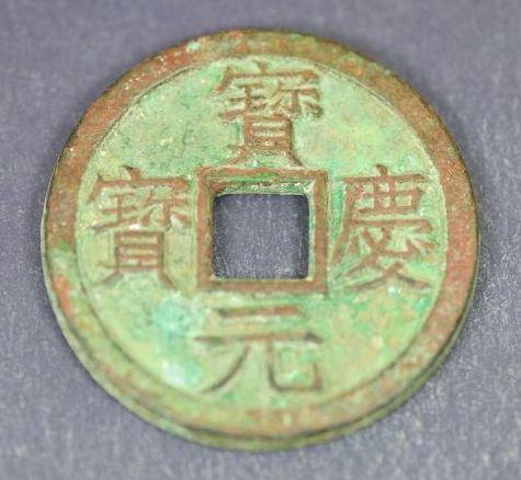 宝庆元宝是哪个朝代的产物   宝庆元宝采用了什么材质制作