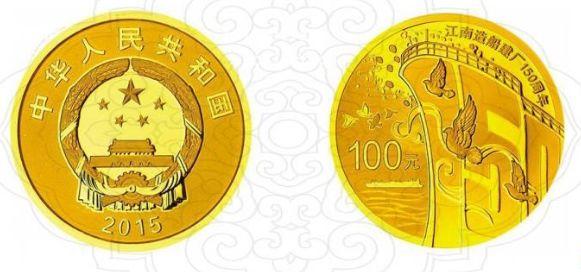 江南造船建厂150周年金银纪念币发行规格介绍