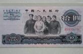 1965年10元纸币价格走势不稳定 专家建议这样收藏