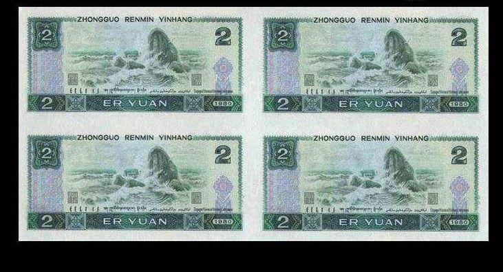 如何判断1980年2元值不值钱  1980年2元纸币荧光有什么特点