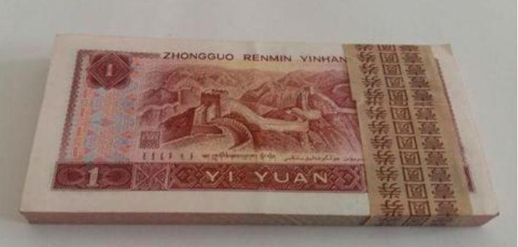 1990年1元人民币收藏前景乐观吗  1990年1元纸币如何收藏最好