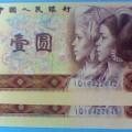 1990年1元人民幣的價格走勢怎樣 收藏價值走高分析