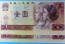 1990年1元人民币的价格走势怎样 收藏价值走高分析