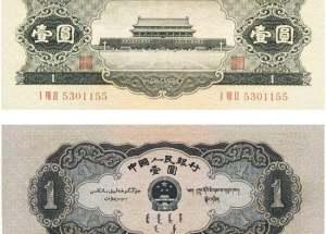 第二套人民币1元价格有所起伏 涨了还是跌了你看了才知道!