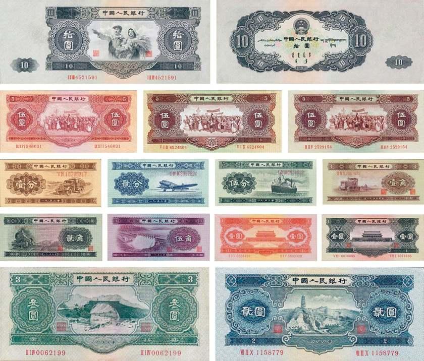 第二套人民币的价值 附钱币收藏价格表