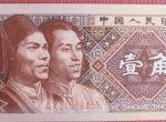 第四套人民币一角纸币是什么  行情分析