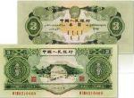 第二套人民币苏三元和大黑拾十元纸币的防伪鉴别