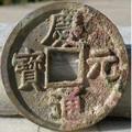 庆元通宝近期成交价格是多少  庆元通宝相关资讯介绍