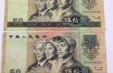 1990年50元人民币价格走势与行情分析