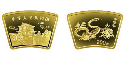 2001年版生肖蛇年扇形金币收藏价值分析