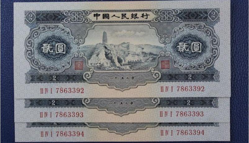 1953年2元人民币价格与行情预测 贰元宝塔山值得入手收藏吗?