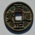 古钱币至正通宝有什么特别之处   至正通宝值得收藏