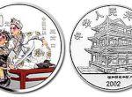 第4组中国京剧艺术三岔口彩色银币值得收藏吗