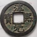 古錢幣淳熙通寶投資風險是高還是低  淳熙通寶目前估價是多少