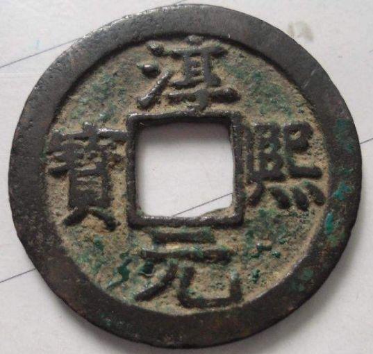 古钱币淳熙通宝投资风险是高还是低  淳熙通宝目前估价是多少