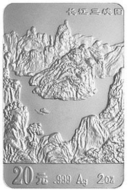 2盎司长江三峡纪念银币-屈原祠