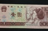 1996年1元人民币价格分析 1996年1元人民币收藏前景分析