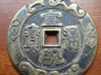 宣统通宝铸造背景介绍  宣统通宝是否具有投资价值