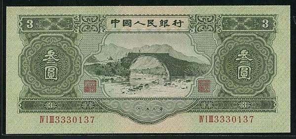 1953年3元纸币价格上涨空间预测 你家里还找得到这张纸币吗?