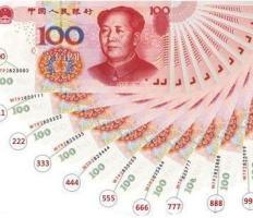 第五套连号人民币面值100元的值多少钱?