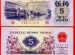 第三套人民币5角价格是多少 钱币投资回报分析