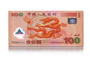 千禧100元纪念龙钞收藏价值及发展前景分析