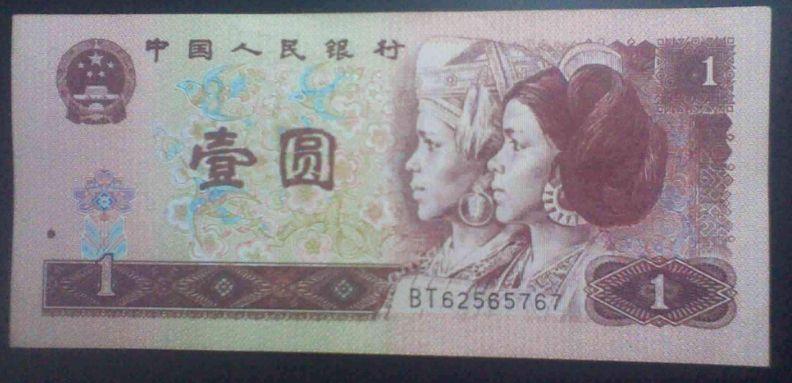 1996年1元人民币未来价格走势好不好  1996年1元人民币有哪些独特版本
