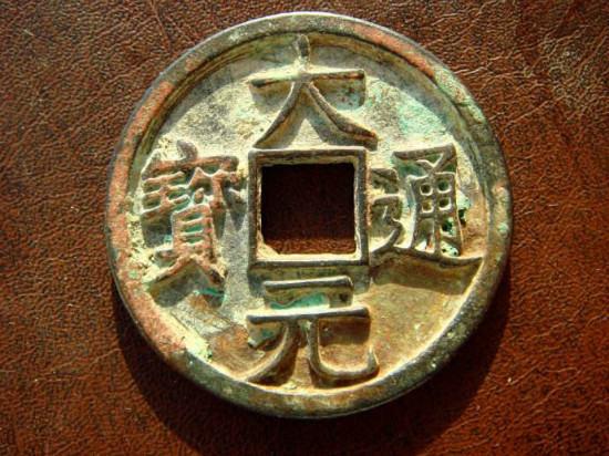 大元通宝有什么历史意义   大元通宝值得收藏吗