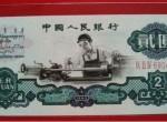 第三套人民币2元五星水印收藏投资价值分析