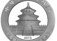上海银行成立20周年熊猫加字纪念银币