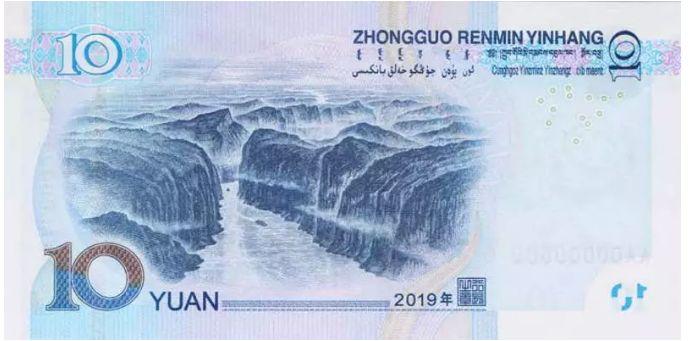 第五套新版人民币10元与旧版相比有什么变化