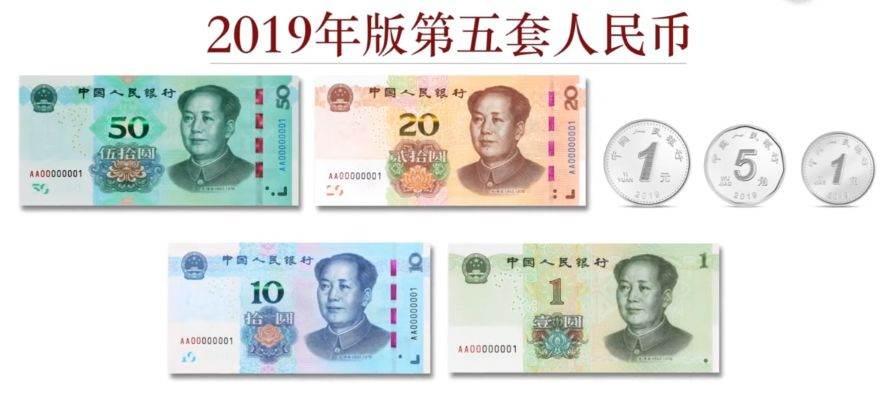 旧版人民币还有用吗?新版第五套人民币发行了 !
